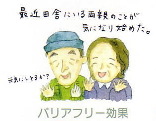 バリアフリー効果.jpg